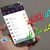 تطبيق عالمي ممنوع في غوغل بلاي لمشاهدة القنوات العربية و الرياضية bein sports ومن مصدرها الاصلي