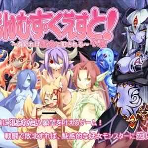 ▷ Descargar Monster Girl Quest 2 [NovelaVisual][Eroge][Rpg]