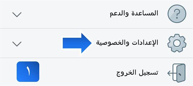 الاعدادات الفيسبوك