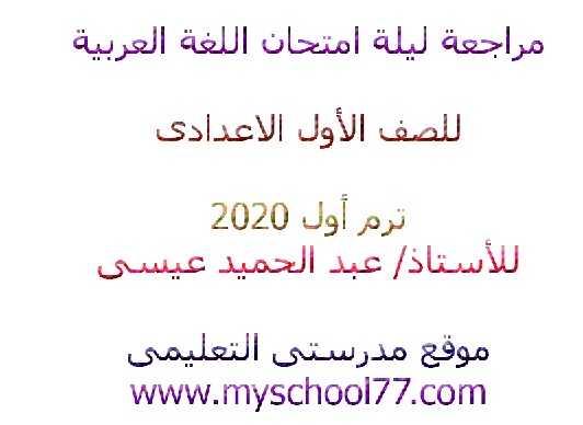 أقوى مراجعة فى ليلة امتحان اللغة العربية للصف الأول الاعدادى ترم اول 2020 أ. عبد الحميد عيسى