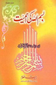 Bismillah Ki Ahmiyat Urdu Book By Mufti Taqi Usmani PDF Free Download