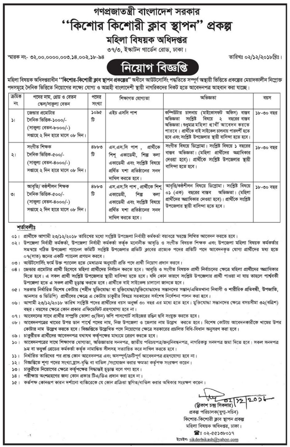 bd job news bangla