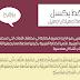 خط بكسل العربي للتحميل