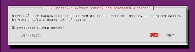 Установка Ubuntu mini.iso + Xubuntu core шаг14