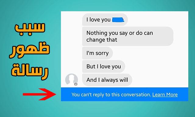 لا يمكنك الرد على هذه المحادثة