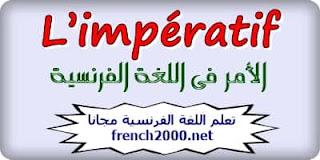 L'impératif  شرح  الأمر فى اللغة الفرنسية