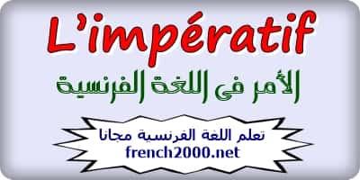 L'impératif  شرح  الامر فى اللغة الفرنسية
