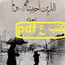 تحميل كتاب الذين أحببناهم ولم pdf شهرزاد
