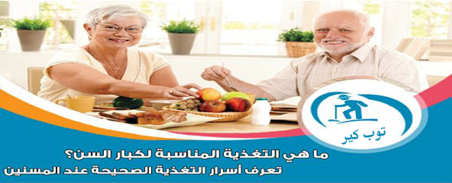 رعاية المسنين والابطاء من عملية الشيخوخة عبر الأطعمة الصحية والتغذية السليمة تُساعد على إطالة العمر والحد من الأمراض المُزمنة.