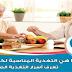 رعاية المسنين وإبطاء عملية الشيخوخة من خلال الأطعمة