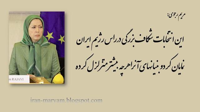 مریم رجوی در اجلاسی در پارلمان اروپا - سیاست در قبال ایران بعد از توافق هسته یی 12 اسفند, 1394