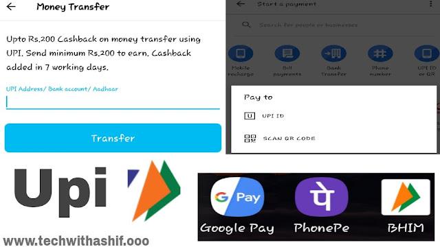 What is UPI and how it works?, upi , Google  tez, Google pay, bhim upi, phonepe, upi india