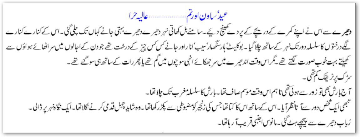Eid sawan aur tum Urdu novel by Aliya Hira pdf.