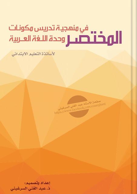 منهجية تدريس مكونات وحدة اللغة العربية لجميع المستويات بالتعليم الابتدائي