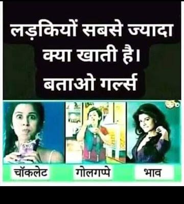 Ladkiya Sabse Jada Kya Khathi Hai Batao Girls ?