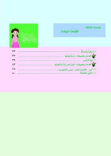 كتاب اللغة العربية للصف السادس الإبتدائي الترم الأول المعدل 2018 4