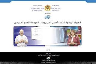 مباراة وطنية لانتقاء أحسن الفيديوهات الموجهة للدعم المدرسي الرقمي