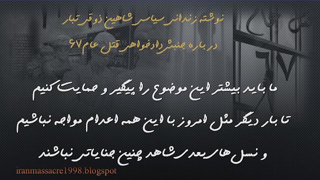 نوشتهیی از زندانی سیاسی شاهین ذوقی تبار، محبوس در زندان گوهردشت کرج در حمایت از جنبش دادخواهی قتل عام67