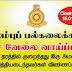 University of Colombo - Vacancies (Qualifications - G.C.E. O/L)