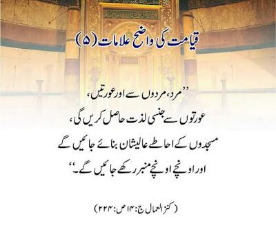 The Major Signs of Qayamat (Ki Nishania) in Urdu