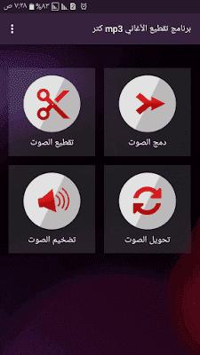 تحميل,برنامج,قص,الاغانى,مجانا,عربى,2018