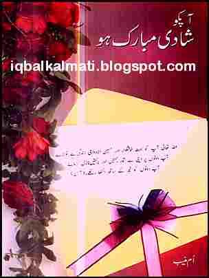 Best Wishes Wedding Urdu