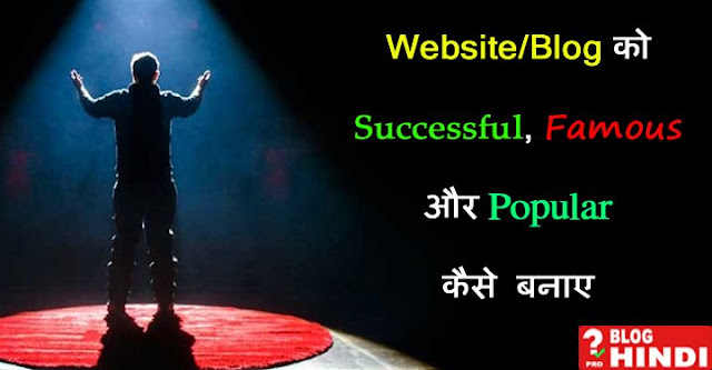 blog ko famous kaise banaye, website ko famous kaise banaye, blog popular kaise banaye, blog ko successful kaise banaye