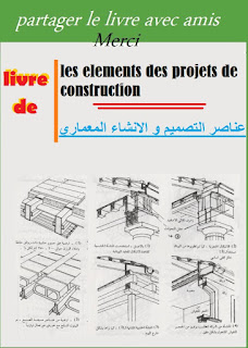 نيوفرت باللغة العربية Arabic Neufert  download neufert pdf  neufert 3rd edition pdf free download  neufert architecture pdf download  neufert book  restaurant architecture standards  neufert restaurant pdf  neufert parking  neufert bathroom