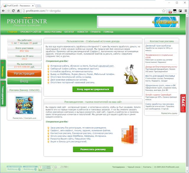 ProfitCentr - главная страница проекта