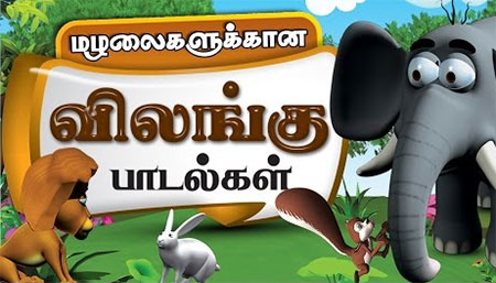 Animal Rhymes for kids in Tamil || Top 30 Animal Rhymes Collection || Cartoon Animated Tamil
