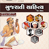 gujarati sahitya by YUVA UPANISHAD pdf