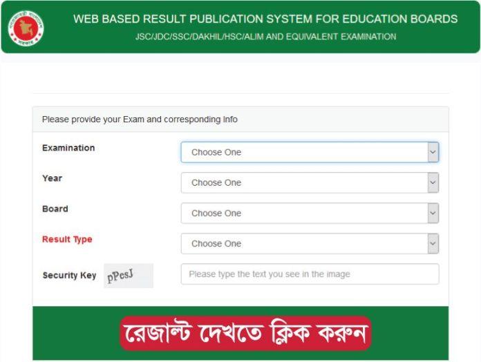 http://educationboardresults.gov.bd.bdresults24.net/