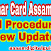 Aadhar Card Assam Latest Updates today