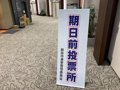 参議選 期日前投票所のご案内