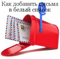 http://www.iozarabotke.ru/2016/04/kak-pravilno-nastroit-pochtu-chtobi-pisma-ne-popadali-v-spam.html