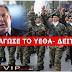 Ανακοίνωση ΒΟΜΒΑ Ελλήνων Φαντάρων: «Αρνούμαστε να συμμετάσχουμε στην…»