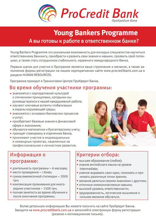 Стажировка для студентов от ПроКредит Банка