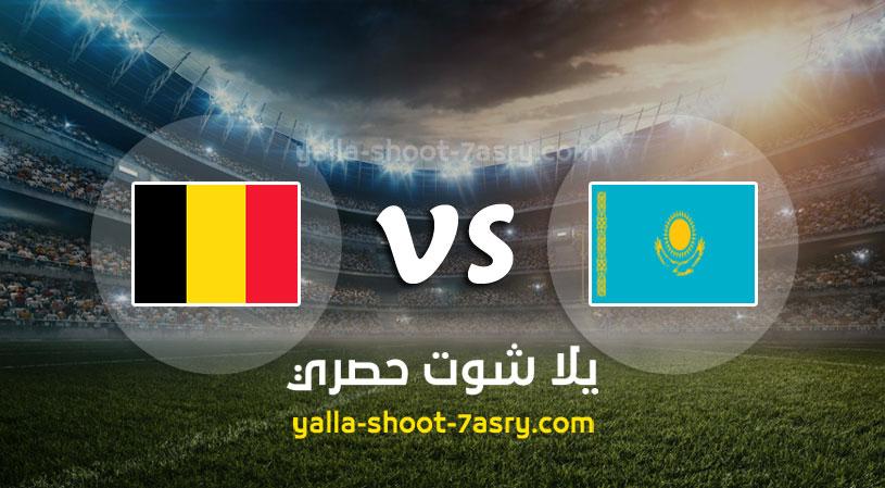 مباراة بلجيكا وكازاخستان