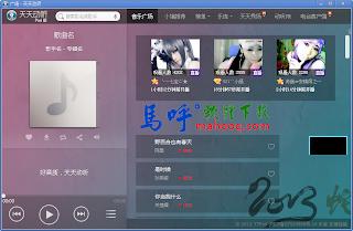 天天動聽 免安裝綠色版下載 (電腦版) TTPod ,免費線上聽歌、免費下載音樂 MP3 軟體下載