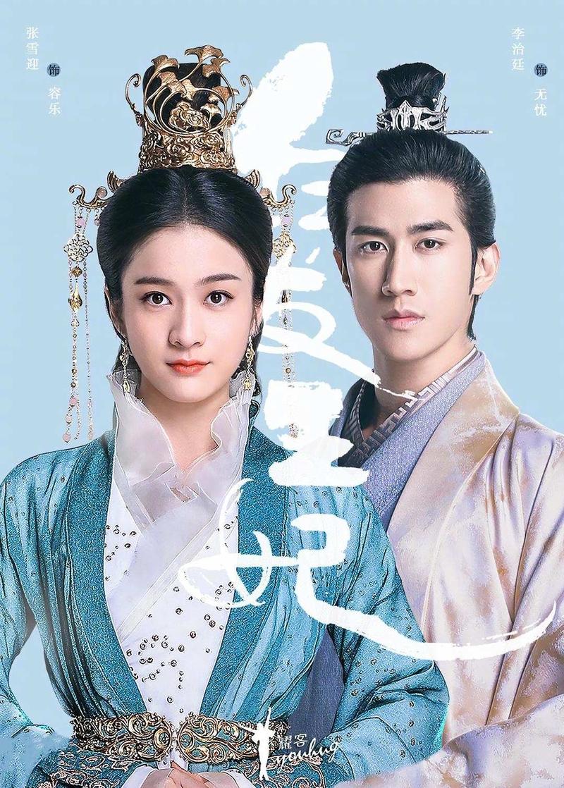 Download Drama China Princess Silver Subtitle Indonesia - iKONICs