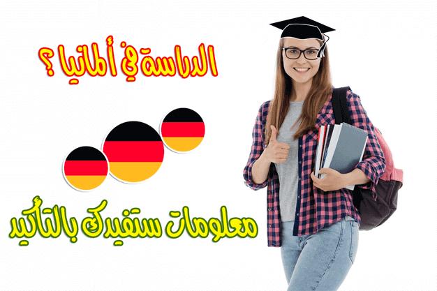 هل تريد الدراسة في ألمانيا ؟ هذه المعلومات ستفيدك بالتأكيد