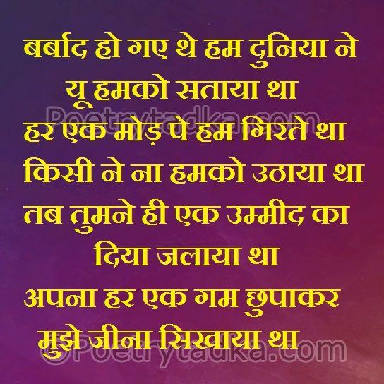 BEST WHATSAPP STATUS IN 2016: Amazing Urdu Hindi Love Shayari Whatsapp ...