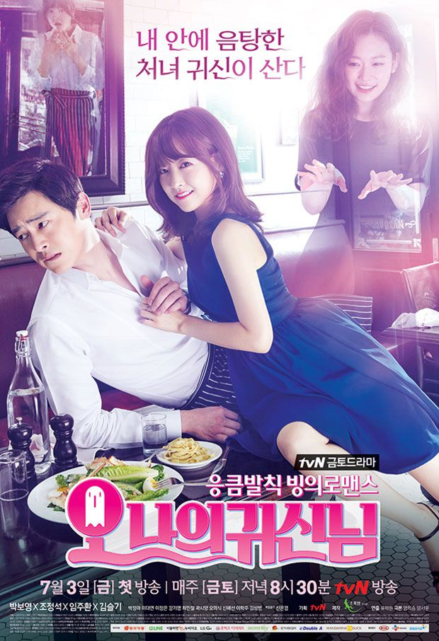 Oh My Ghost Poster starring Park Bo Young, Jo Jung Suk (2015 Korean drama)