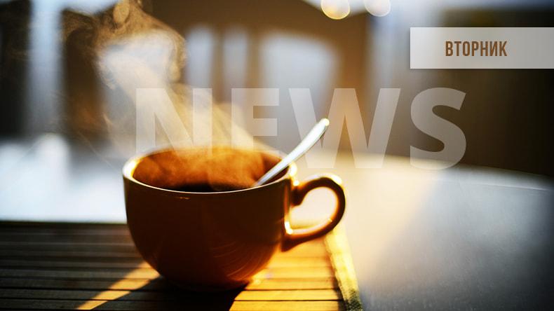 Новости от 03.12.19
