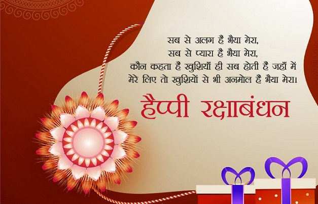 raksha bandhan hindi status