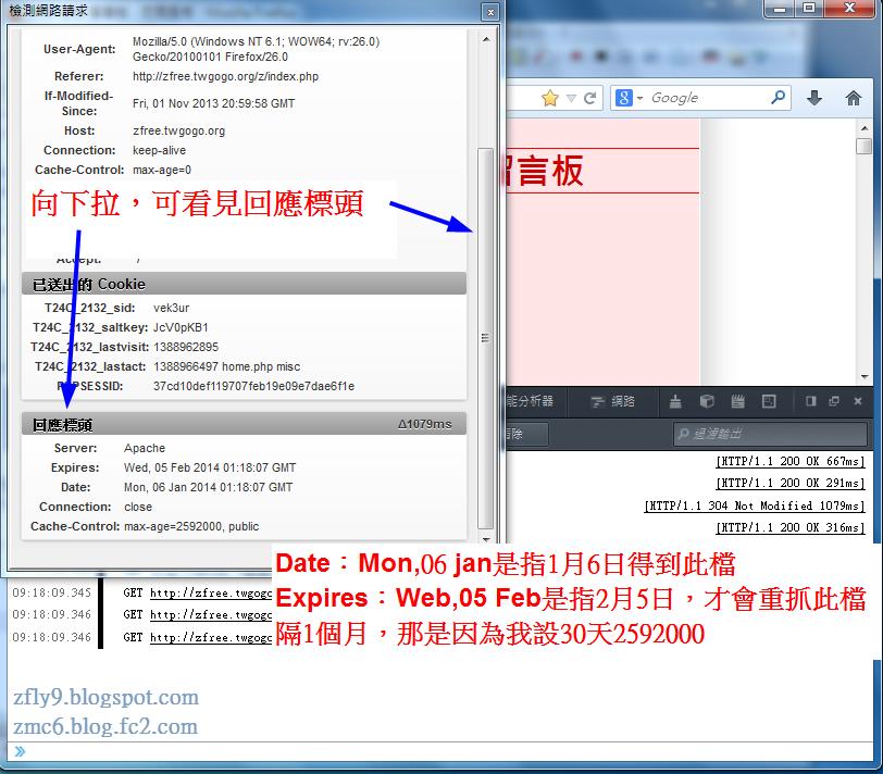 [舊文] 使用 .htaccess 將圖片緩存,提升網站瀏覽速度 - 單布朗~個人部落