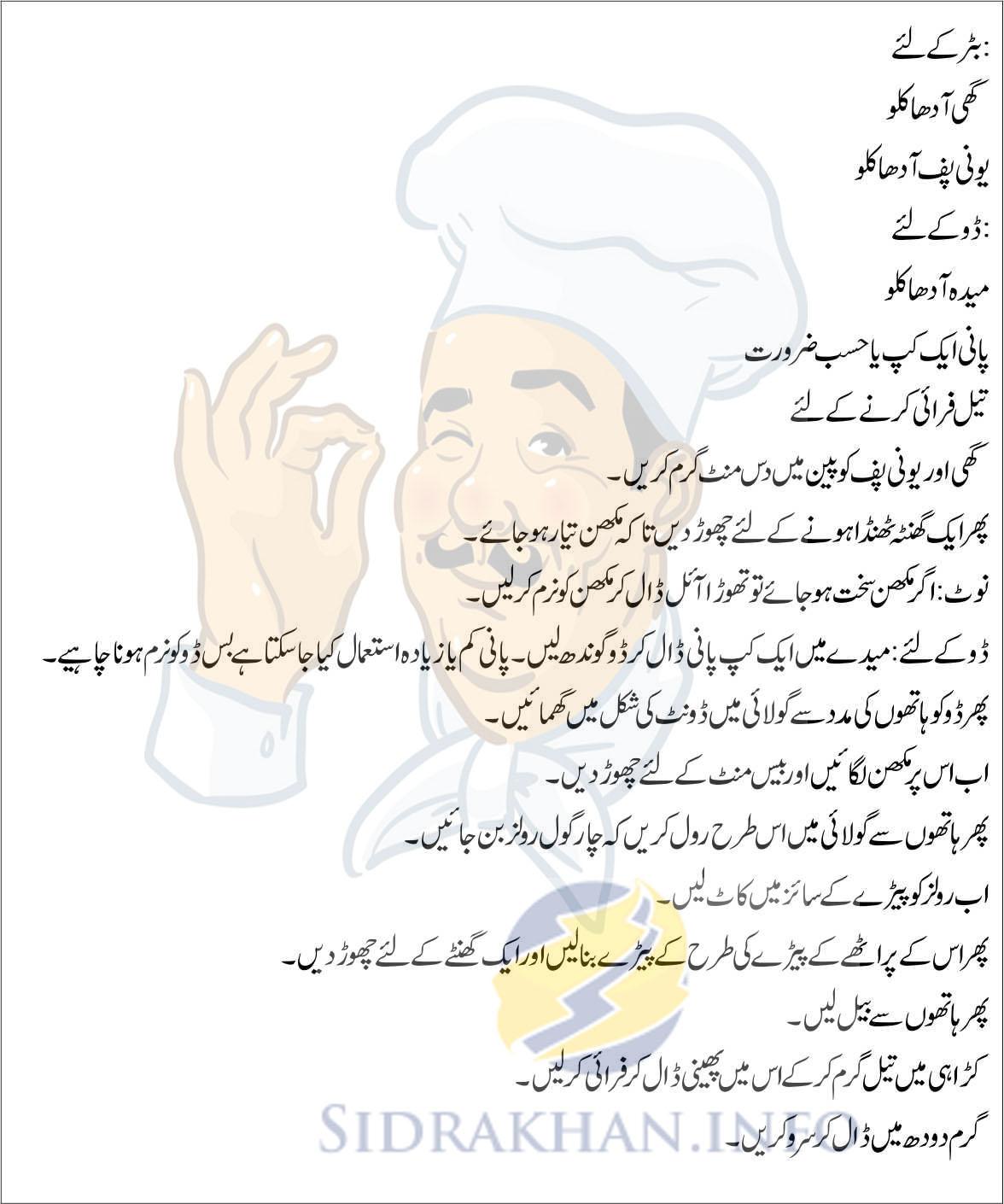 Pheni Urdu