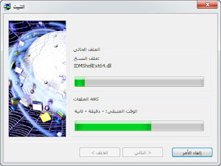 internet download manager الموقع الرسمي