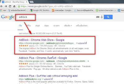 การปิดโฆษณา เมื่อดู Youtube บน Google Chrome