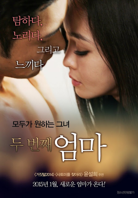 Nonton The Second Mother (2015)